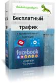 """Видеокурс """"Набор подписной базы в Ютуб и ВК"""